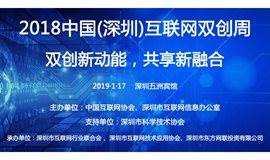 2018中国(深圳)互联网双创周