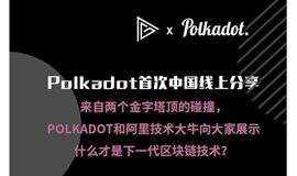 Polkadot首次中国线上分享