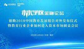 未来学校金融论坛——德勤2018中国教育发展报告对外发布仪式暨教育行业企业如何进入资本市场圆桌会议。