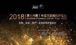 2018(第十六届)中国互联网经济论坛议程