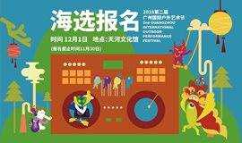 2018第二届广州国际户外艺术节海选报名