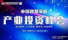 中国智慧家庭产业投资峰会(投资方免费)