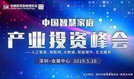 中国智慧家庭产业投资峰会