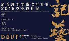 东莞理工学院文产专业2018毕业设计展