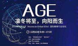 第四届AGE(Access to Global Elite)国际教育行业论坛