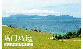海之风情】香港人气最高塔门岛露营观星空看日出2天活动