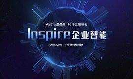 百度云 | ABC Inspire企业智能峰会