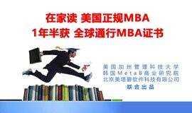 《跨国MBA》午餐说明会,可获美国正规MBA证书,全球通行,网上MBA随时开课,美国加州管理科技大学商学院