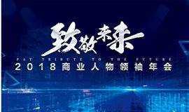 """""""致敬未来""""2018商业人物领袖年会"""