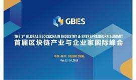 首届区块链产业与企业家国际峰会