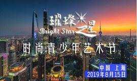 2019上海璀璨之星时尚青少年艺术节