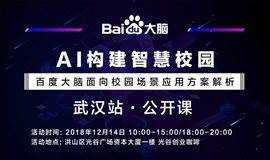 【武汉站】百度大脑行业创新技术实战公开课