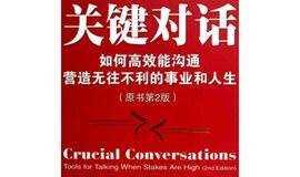 书籍分享《关键对话》