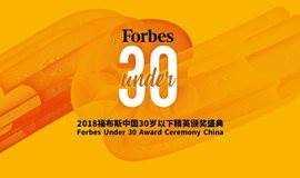2018年福布斯中国30岁以下精英颁奖盛典