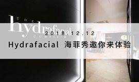 HydraFacial海菲秀全球首家体验中心,12月12日邀你来体验!