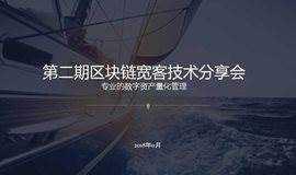 第二期深圳区块链宽客技术分享会