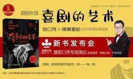 12.16《喜剧的艺术》新书发布会,脱口秀专场邀您一起爆笑!