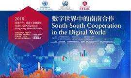 数字世界中的南南合作:2018清华五道口全球金融论坛——香港峰会