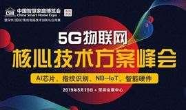 5G物联网核心技术方案高峰论坛