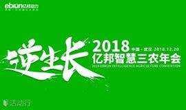 2018亿邦智慧三农年会