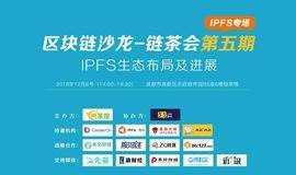 区块链沙龙-链茶会第五期(IPFS专场)