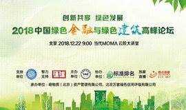 2018中国绿色金融与绿色建筑高峰论坛