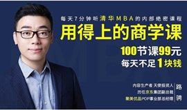 清华MBA内部课程,每天7分钟用得上的商学课线上课程