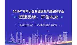 2019广州中小企业品牌资产建设分享会—塑建品牌,开创未来