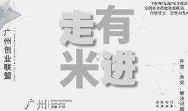 【广州创业联盟 - 标杆企业走访】