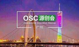 OSC源创会第81期——小程序专场