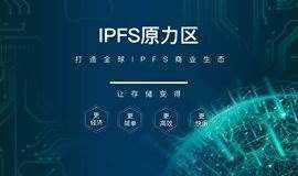 【11月6日】IPFS原力区分布式存储线下交流