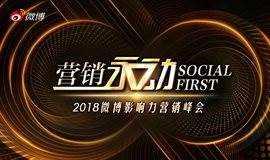 2018微博影响力营销峰会