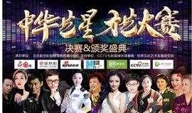 中华艺星第十二届全国才艺选拔交流活动暨颁奖盛会