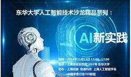 东华大学人工智能技术沙龙精品系列—AI新实践