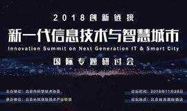 创新链接——2018新一代信息技术与智慧城市国际专题研讨会
