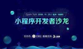 【限时特惠】2018 小程序开发者沙龙 丨 杭州站