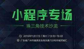 珠三角技术沙龙-广州-2018年11月-小程序专场