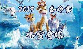 WINNER|2019冰雪冬令营火热报名中~