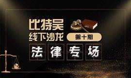 区块链布道第10期丨比特吴线下沙龙法务专场