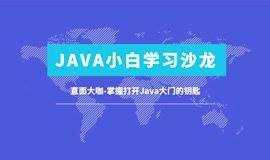 Java小白学习沙龙