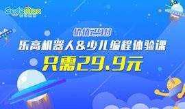 东莞酷码大福利!价值298的乐高机器人DIY&少儿编程体验课 只需29.9!!