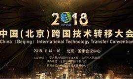 2018中国(北京)跨国技术转移大会——北京-硅谷创新资源对接大会(2018)北京行