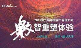 2018第九届中国客户管理大会暨中国客户管理创新论坛
