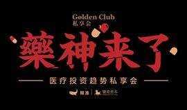Golden Club私享会-药神来了