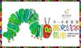 重庆0~3岁宝宝英文绘本集市