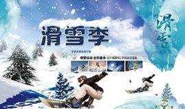 【i旅行·特惠】11.24/25莲花山首滑99元·全新雪具京郊最近滑雪场,新手免费指导教学