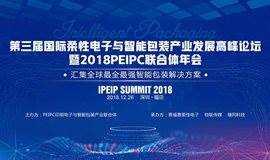 第三届国际柔性电子与智能包装产业发展高峰论坛暨PEIPC联合体年会