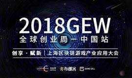 创享·赋新   上海区块链游戏产业应用大会