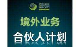 【合伙人招募】璟畅海外业务开启合作模式!城市合伙人&梦想合伙人,欢迎全国各地伙伴携企业资源加入~丝路商机直达、中亚商务游学、全程服务体系