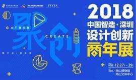 2018中国智造(深圳)·设计创新商年展 | 寻找下一个商业风口